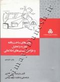روش های ساخت یافته تجزیه و تحلیل و طراحی سیستم های اطلاعاتی