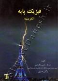 فیزیک پایه الکتریسیته