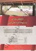 فیوزهای سازه ای و مستهلک کننده های انرژی