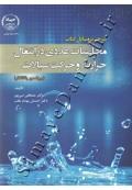 شرحی بر مسائل کتاب محاسبات عددی در انتقال حرارت و حرکت سیالات