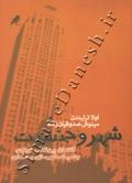 شهر و جنسیت ( گفتمان بین المللی دربارۀ جنسیت ، شهرسازی و معماری )