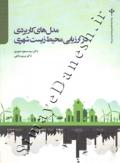 مدل های کابردی در ارزیابی محیط زیست شهری