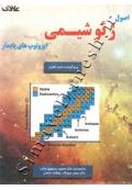 اصول ژئوشیمی ایزوتوپ های پایدار