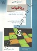 راهیان دکتری - کنکور دکتری - ریاضیات (رشته های مدیریت ، حسابداری و اقتصاد)
