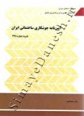 آیین نامه جوشکاری ساختمانی ایران نشریه شماره 228