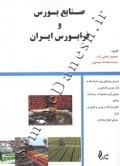 صنایع بورس و فرابورس ایران