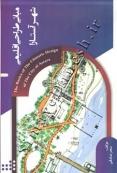 مبانی طراحی اقلیمی شهر آستارا