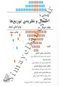 آشنایی با احتمال و نظریۀ توزیع ها ( جلد دوم - ویرایش دوم )
