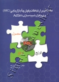 مقدمه ای بر ارتباطات یکپارچه بازاریابی (IMC) و نرم افزار شبیه سازی AdSim