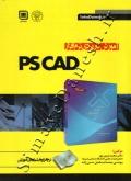 آموزش کاربردی نرم افزار PS CAD