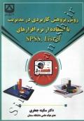 روش پژوهش کاربردی در مدیریت با استفاده از نرم افزار های SPSS و LISEREL