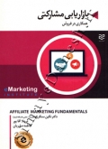 بازاریابی مشارکتی