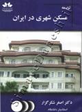 توسعه مسکن شهری در ایران