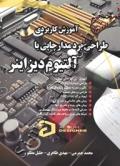 آموزش کاربردی طراحی برد مدار چاپی با آلتیوم دیزاینر