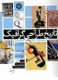 تاریخ طراحی گرافیک