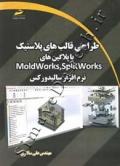 طراحی قالب های پلاستیک با پلاگین های Mold Works ,Split work نرم افزار سالیدورکس