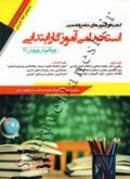 گنجینۀ آزمون های جامع و تضمینی استخدامی آموزگار ابتدایی