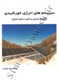 سیستم های انرژی خورشیدی( فناوری تبدیل و ذخیره سازی انرژی)