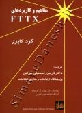 مفاهیم و کاربردهای FTTX