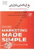 گره گشایی با بازاریابی ( راهنمای گام به گام برای تمامی کسب و کارها )