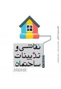 نقاشی و تزیینات ساختمان