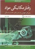 رفتارمکانیکی مواد روش های مهندسی برای تغییر شکل شکست و خستگی (ویرایش چهارم) جلد دوم
