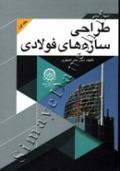 اصول و مبانی طراحی سازه های فولادی ( جلد اول )
