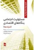 مسئولیت اجتماعی بنگاه های اقتصادی ( شرکت ها )