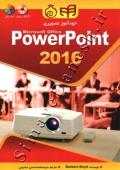 خودآموز تصویری power point 2016