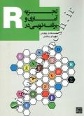 تجزیه آماری و برنامه نویسی در R