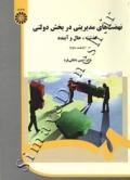 نهضت های مدیریتی در بخش دولتی گذشته، حال و آینده (جلد دوم)