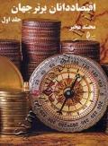 اقتصاد دانان برتر جهان جلد اول