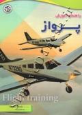 راهنمای آموزش پرواز
