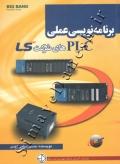 برنامه نویسی عملی plcهای شرکت ls