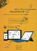 هوشمندسازی کسب و کار با نرم افزار Microsoft Power BI