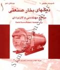دیگهای بخار صنعتی مرجع مهندسی و کاربردی
