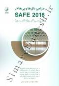 طراحی دال ها و پی ها در  SAFE 2016 (بررسی 4 پروژه کاربردی)
