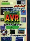 طراحی و برنامه نویسی و شبیه سازی مدار با AVR به زبان ساده برای جوانان