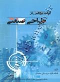 فرایند پژوهش در طراحی صنعتی