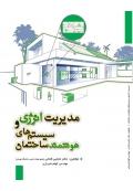 مدیریت انرژی و سیستم های هوشمند ساختمان