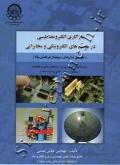 سازگاری الکترومغناطیسی در سیستم های الکترونیکی و مخابراتی (طراحی مدارهای دیجیتال فرکانس بالا)