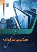 مجموعه کتاب های محاسب حرفه ای (جلد اول)