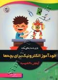 خودآموز الکترونیک برای بچه ها