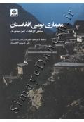 معماری بومی افغانستان
