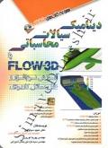 دینامیک سیالات محاسباتی با FLOW-3D