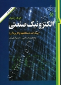 الکترونیک صنعتی (مدارات، دستگاهها و کاربرد آن) - ویرایش سوم