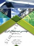 مهندسی سیستم های انرژی (رویکردی اقتصادی)