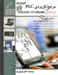 مرجع کاربردی PLC SIMATIC S7-300-400 جلد دوم