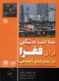 ساخت مسکن برای فقرا در شهرهای آسیایی