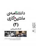 دانشنامه ی ماشین کاری (2) کارگاه ماشین کاری
